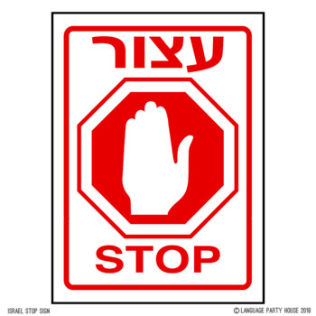 Hebrew Stop Signs (High Resolution)