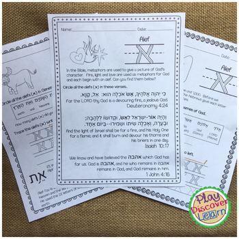 Hebrew Letter Bible Study Growing Bundle