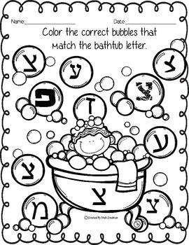 Hebrew  Letter recognition - bingo dab activity