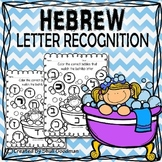 Hebrew  Letter recognition - bingo dab activity