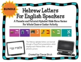 Hebrew Letters For English Speakers: Slide Show Series #1 - #4 Ashkenazi BUNDLE