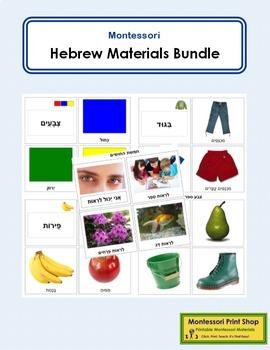Hebrew Materials Bundle