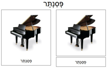 Hebrew - Musical Instrument Cards