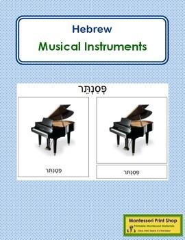 Hebrew - Musical Instrument Cards