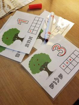 1-10 Hebrew Numbers Practice Writing Tracing Playdoh Markers מספרים עברית