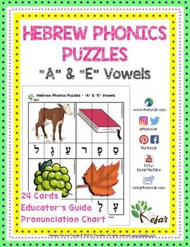 Hebrew Phonics Puzzles - Tsere, Segol, Kamatz & Patach Vowels
