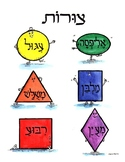 Hebrew Poster Shapes