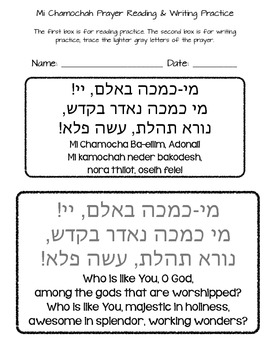 Hebrew Prayer Primer Mi Chamochah Reading and Writing Practice