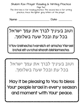 Hebrew Prayer Primer Shalom Rav Reading and Writing Practice