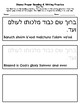 Hebrew Prayer Primer Shema Reading and Writing Practice