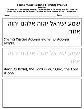 Hebrew Prayer Primer Shema Reading and Writing Practice