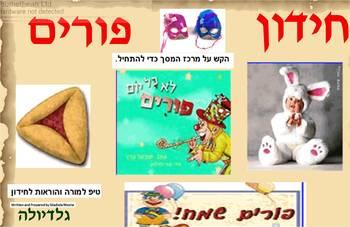 Hebrew Purim - Chidon Purim.