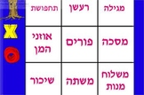 Hebrew Purim Tic Tac Toe