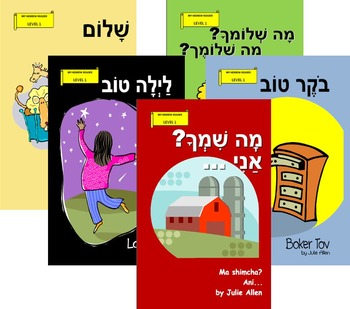 Hebrew Readers: Level 1 (with vowel points) SET OF 5 BOOKS