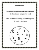 Hebrew Reading Nekudos worksheet review