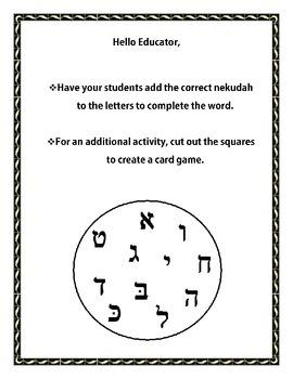 Hebrew Reading Nekudos worksheet review