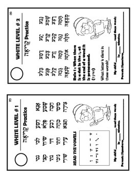 Hebrew Reading Practice Cards