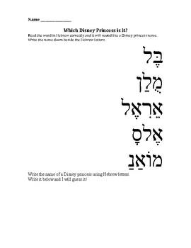 Hebrew Reading Practice: Disney Princess Theme