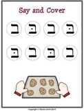 """Hebrew Alphabet """"Say and Cover"""" Lotto: Look-Alike Letters Game (Cookie Theme)"""