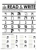 Hebrew Script - Writing Assessment 1