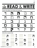 Hebrew Script - Writing Assessment 1