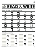 Hebrew Script - Writing Assessment 2