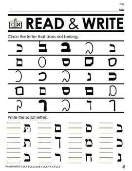 Hebrew Script - Writing Assessment 2