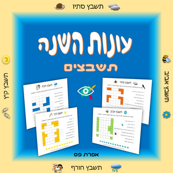Hebrew- Seasons crosswords