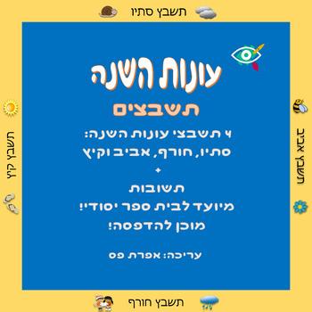 Four Seasons crosswords game Hebrew
