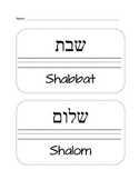Hebrew Shabbat & Shema Primer Flash Cards Writing Practice