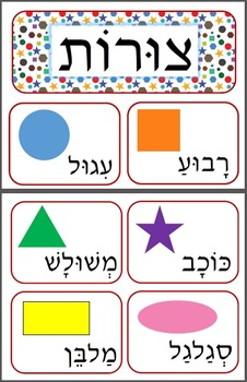 Hebrew Shapes Poster