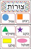 Hebrew Shapes Poster