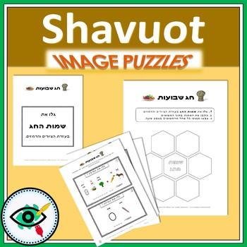 Hebrew Shavuot Image Puzzles     חג שבועות- חידות ציורים