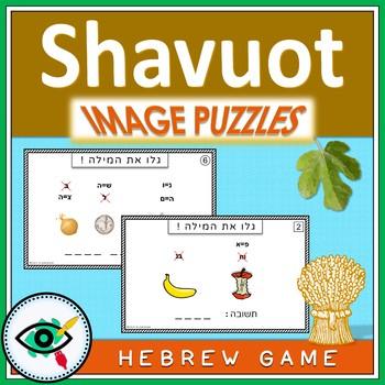 Hebrew Shavuot game