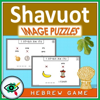 Shavuot Jewish holiday game Hebrew