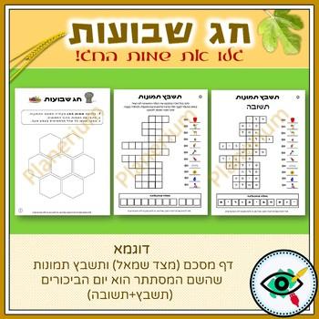 Shavuot Jewish holiday game image crosswords Hebrew
