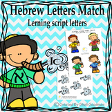 Hebrew Shofar Letter Match - Rosh Hashanah