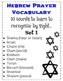 Hebrew Sight or Wall Words: Set 1