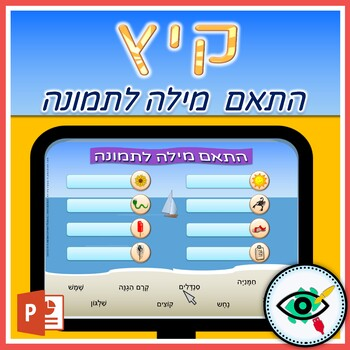 Hebrew - Summer - match image to word