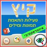 Summer matching activity Hebrew