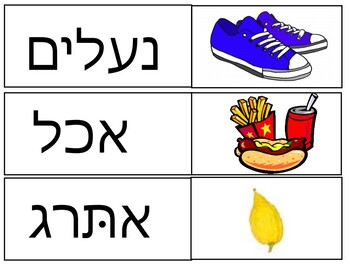 Hebrew Vocabulary Word Rings
