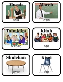 Hebrew Vocabulary Cards: School Words