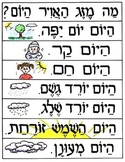 Hebrew Weather Poster with Sentence Strips