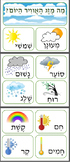 Hebrew Weather words