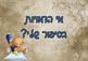 Hebrew Writing Center