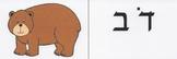 Hebrew beginning reading - 2 letter words Flash Cards