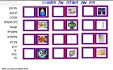 Hebrew chanuka move  the word to the photo