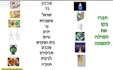 Hebrew chanukah game word and photo