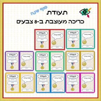 Hebrew certificate cover End of year