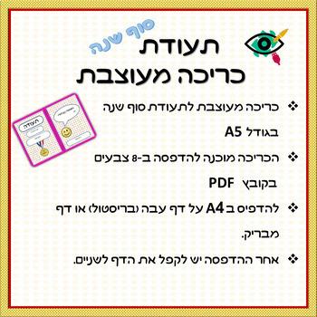 Hebrew certificate cover